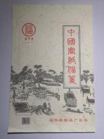 中国宣纸信笺