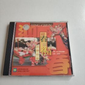 民乐合奏  迎春接福  中国唱片上海公司 正版现货CD