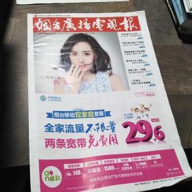 煙臺廣播電視報2018年第20期,楊冪