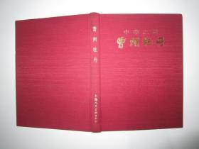 中华之最 曹州牡丹 16开布面精装