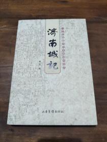 济南城记 库存书