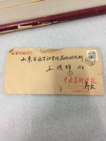 唐建写于中央美术学院信札一通一页,带原信封
