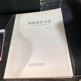 律海明论文选——古陶瓷鉴定微观痕迹研究