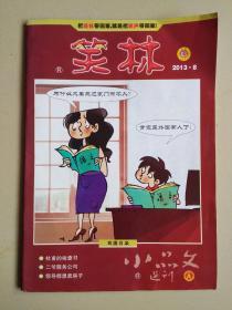 笑林(小品文选刊)2013.8(8月下半月刊)