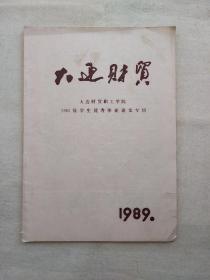 《大连财贸》 1989年 总第63期  (大连财贸职工学院1985级学生优秀毕业论文专集)