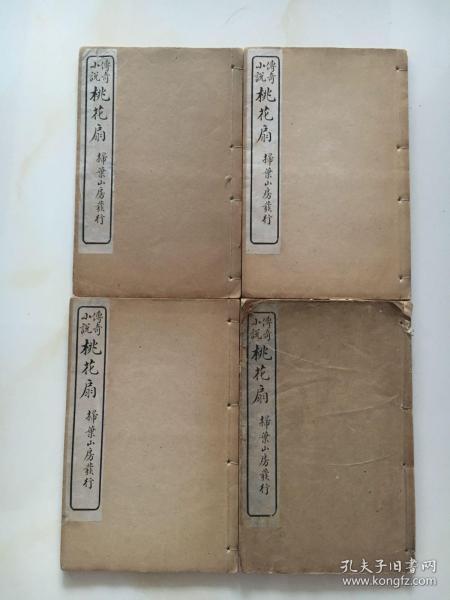 民国白纸线装石印《传奇小说桃花扇》4册全。