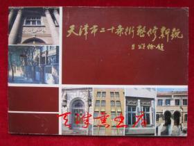 天津市二十条街整修新貌(老照片 16开平装本)