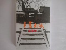 城南旧事-林海音 (原版旧字体)