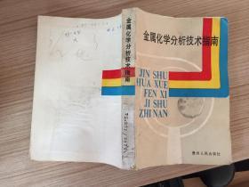 金属化学分析技术指南【仅印2000册】