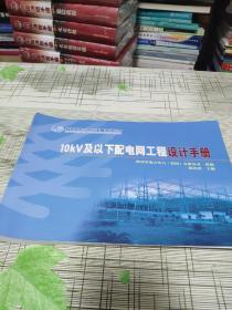10kV及以下配电网工程设计手册(精装横16开)             库存新书