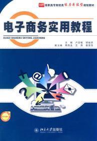 电子商务实用教程(高职高专财经类能力本位型规划教材) 正版  卢忠敏,胡继承    9787301185131