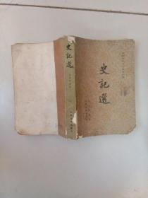 史记选   中国古典文学读本丛书。