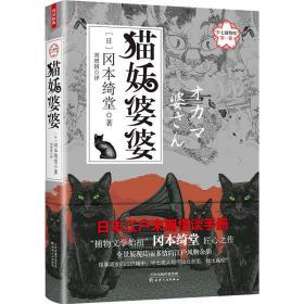 半七捕物帐第一卷:猫妖婆婆