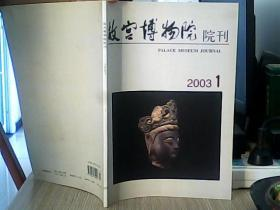 故宫博物院院刊 2003年第1期