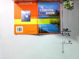 中国城市周边旅游图册