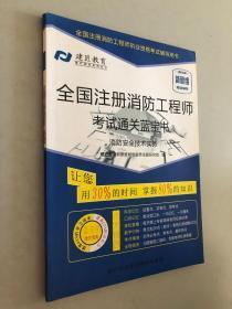 全国注册消防工程师考试通关蓝宝书 2016
