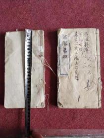 清代木版印刷《紫阳易经》一套二本四卷全