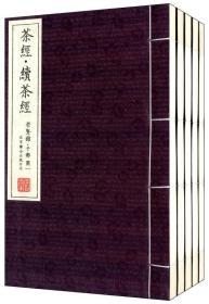 崇贤馆藏书系列:茶经·续茶经(套装共5册)