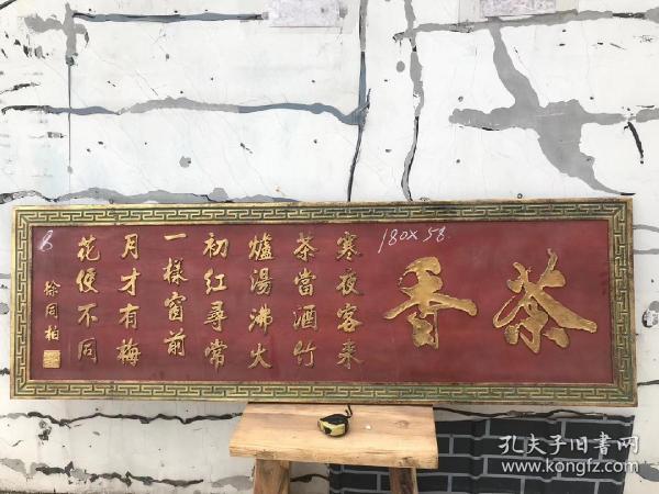 茶香,杉木描金茶匾,保存完好品相一流,长180cm,宽58cm,茶馆茶社悬挂佳品