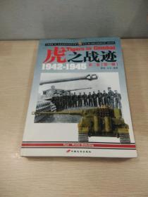 """【正版现货】《虎之战迹:二战德国""""虎""""式坦克部队征战全记录1942-1945第二卷(全两册)》"""