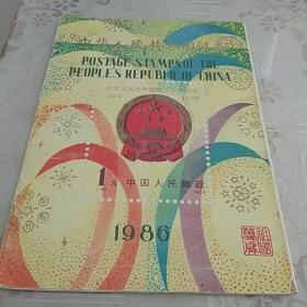 1986年邮票年册(空册)