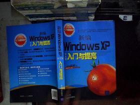 新编Windows XP中文版入门与提高