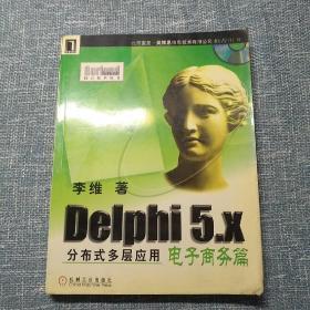 Delphi 5.X 公布式多层应用电子商务篇