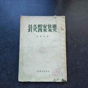 针灸医案集要  1956年1版1印