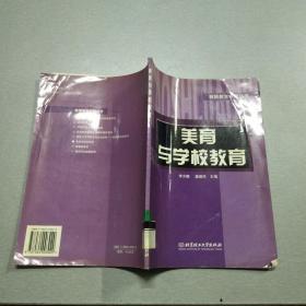 美育与学校教育(教师教育系列丛书)