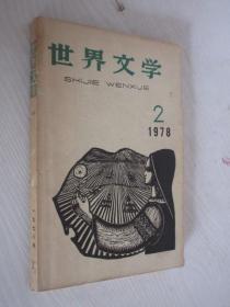 世界文学    1978年第2期  11月出版