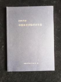 2006年度中国美术学院学术年鉴【品好】