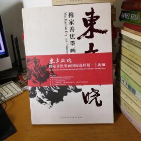 东方欲晓 穆家善焦墨画国际巡回展 上海展
