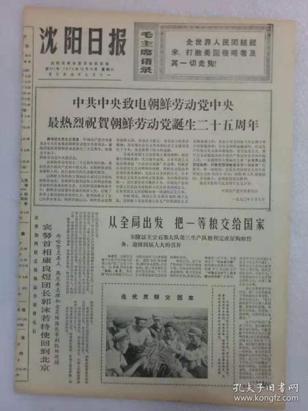 (沈阳日报)第911号