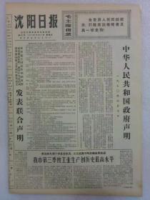 (沈阳日报)第912号