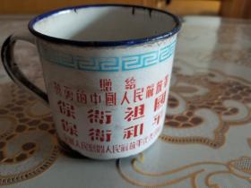 抗美援朝搪瓷水杯——赠给:英勇的中国人民解放军,保卫祖国,保卫和平,全国人民慰问中国人民解放军代表团赠