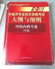 中医药专业技术资格考试大纲与细则(中医内科学专业——中级)