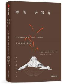 极简通识系列:极简地理学    9787521700244