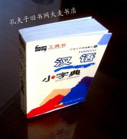 《汉语小字典》四川辞书出版社/一版五印