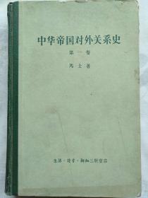 中华帝国对外关系史  第一卷(包邮)