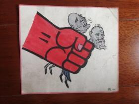 文革时期著名画家蔡振华批林批孔漫画手稿一副