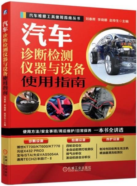汽车诊断检测仪器与设备使用指南/汽车维修工具使用指南丛书