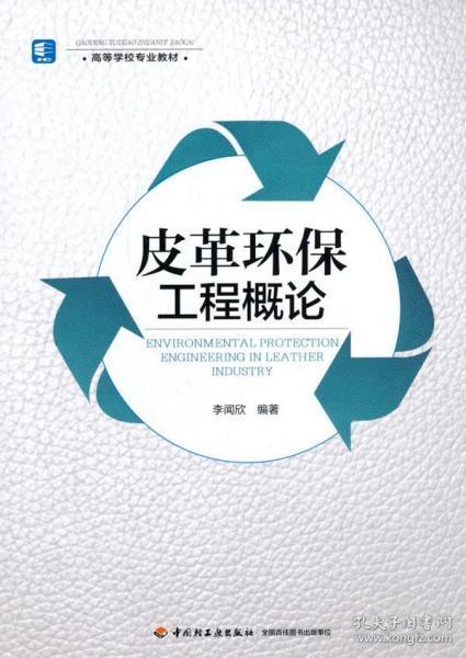皮革环保工程概论