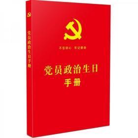 党员政治生日手册附赠《政治生日纪念卡》(烫金版)