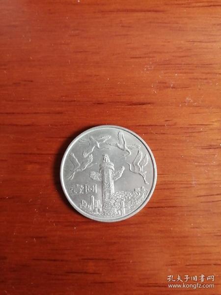 国庆三十五周年华表一元纪念币