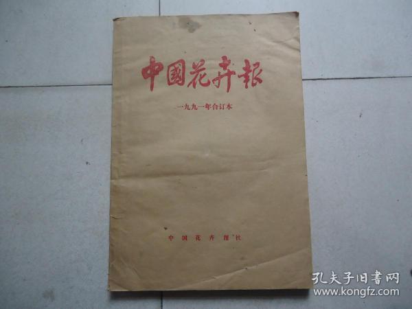 中国花卉报1991年合订本