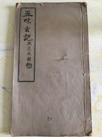 【妙法莲华经五味玄记】 民国29年初版