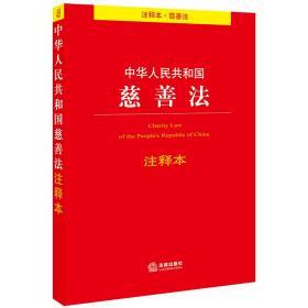 中华人民共和国慈善法