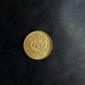 光绪戊申年中心宁黄铜一文,原光币