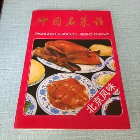 中国名菜谱:北京风味