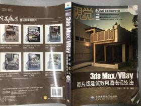 视觉:3ds Max/VRay照片级建筑效果图表现技法